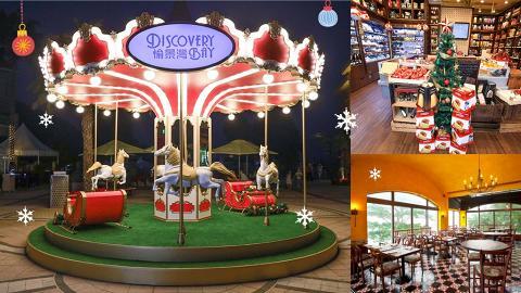 愉景灣3大浪漫行程提案 置身歐洲聖誕小鎮