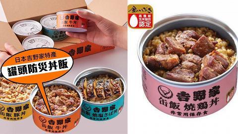 【網購優惠】日本吉野家罐頭丼飯香港買到!5款口味 鹽燒鯖魚/燒牛肉飯/豬肉飯/燒雞丼飯