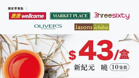 超市獨家發售日本人氣直送「新紀元.曉」雞蛋 橙紅色蛋黃 味道濃郁!