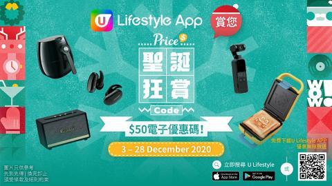 【買聖誕禮物即減HK$50】U Lifestyle App賞您Price聖誕狂賞Code $50電子優惠碼!