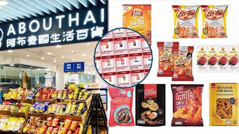 【聖誕優惠2020】阿布泰網店聖誕快閃激減低至33折!過100款泰國人氣零食/飲品/酒類$3.2起