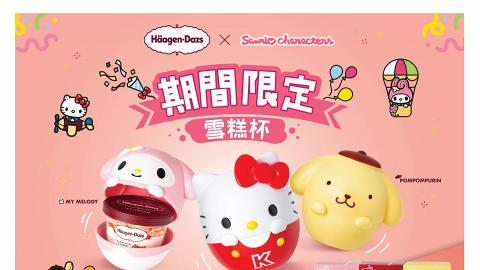 Häagen-Dazs聯乘Sanrio期間限定新品登場 新推Hello Kitty/My Melody/布甸狗雪糕杯!