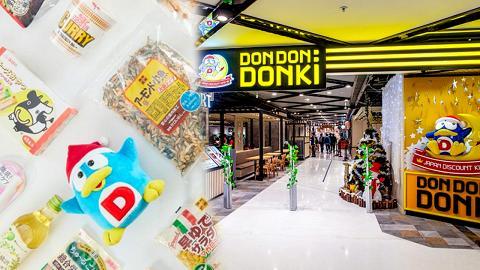 【Donki外賣】驚安的殿堂DON DON DONKI登陸Deliveroo戶戶送 日本零食/便當/壽司外賣送上門