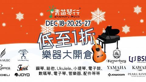 【聖誕優惠2020】葵芳青苗琴行樂器開倉優惠低至1折!鋼琴/Ukulele/結他/樂譜/音樂用品$10起