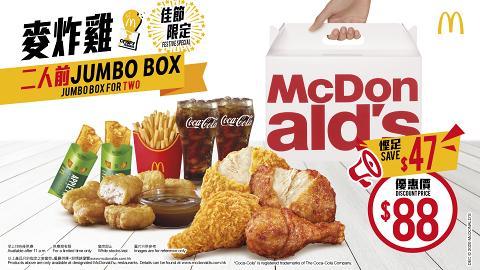 【麥當勞優惠】麥當勞全新聖誕大餐限時優惠! $39芝士安格斯超值餐+新地/$88麥炸雞二人餐
