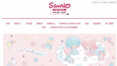 【聖誕優惠2020】Sanrio網店限時2日聖誕減價活動!全店卡通精品折扣優惠/送Haagen Dazs現金劵