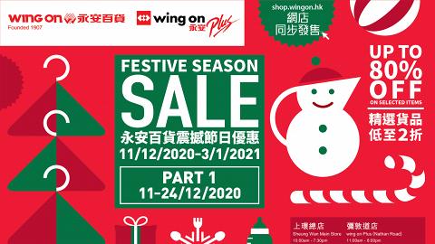 【聖誕優惠2020】永安百貨聖誕大減價Part 1 廚具/電器/床上用品/家品/旅行用品低至2折