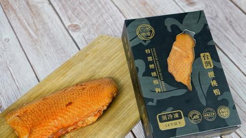 台灣櫻桃鴨食品登陸香港!鴨胸/煙燻鴨腿/鴨肉丸子 HKTV Mall及各區門市有售