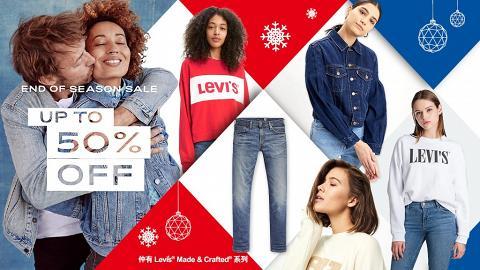 Levi's®季尾折扣優惠 半價入手多款牛仔單品