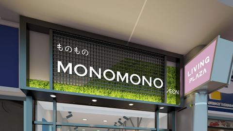AEON旗下日式生活百貨店Mono Mono第二間香港分店即將開幕!AEON$12店/家居品牌HOME COORDY進駐