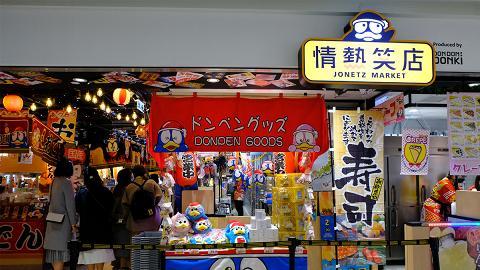 【山頂DONKI】驚安の殿堂小食市集進駐山頂 120種美食!和牛飯糰/鰻魚串/可樂餅
