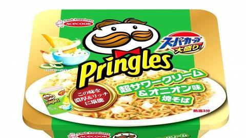Pringles洋蔥酸忌廉味大盛撈麵新登場!品客薯片聯乘日本杯麵品牌Acecook新口味日式炒麵