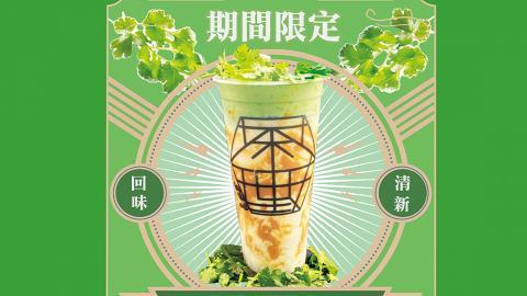 台式茶飲店茶理史期間限定新品 全新芫荽雲頂花生芋頭鮮奶!指定分店率先登場