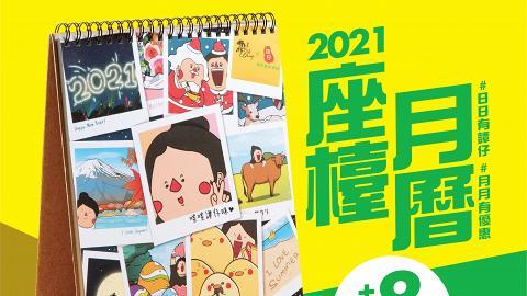 譚仔雲南米線聯乘人氣插畫師Hello Wong 加$8就換購全新2021年座檯月曆+附總值超過$240優惠券