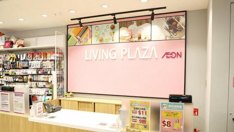 Living PLAZA by AEON$12店3大新分店開幕!進駐沙田/鑽石山/上環 家品/零食買5送1優惠