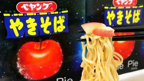 【網購】日本推出全新「蘋果批味」炒麵+史上最大盛日式醬油炒麵!融合肉桂+蘋果乾創新口味