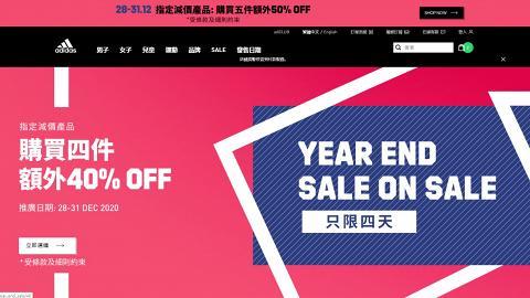 【網購優惠】Adidas香港官網2020年終激減優惠 限時4日折上折!波鞋/運動鞋/Tee/風褸$70起
