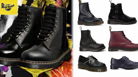 【網購優惠】Dr. Martens快閃減價低至半價!精選10款長靴/短筒靴/帆船鞋$649起