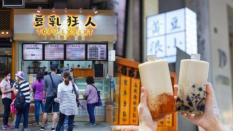 【沙田美食】沙田新開手工豆乳專門店 達9款口味!超足料桃膠/芋泥豆漿/芝士奶蓋豆乳茶