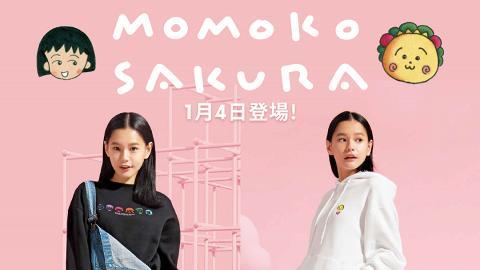 GU首度推出櫻桃小丸子系列 下週開賣!野口同學衛衣/小玉刺繡襪/Tote Bag