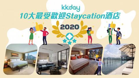 2020年十大最受歡迎香港酒店Staycation排行榜 雲石奢華設計/無邊際泳池/維港靚景/寵物友善酒店