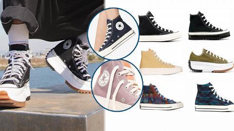 【網購優惠】Converse限時減價低至5折!精選10款經典布鞋/高筒波鞋$338起