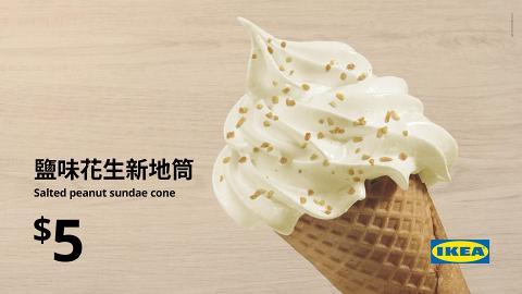 IKEA宜家家居美食站期間限定雪糕 全新$5鹽味花生新地筒登場+一連四個周ikea美食優惠