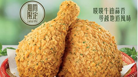 【KFC優惠】KFC截圖即享最新1月優惠券 人氣越南牛油雞回歸+期間限定牛油巴辣香雞翼登場