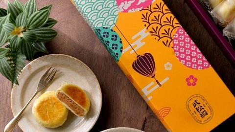 【網購優惠】8大台灣新春手信禮盒預購優惠!芋泥酥/太陽餅/豬肉乾/黑芝麻蛋捲