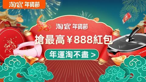 新年開運「淘」不盡 5大精選淘寶年貨 香港站獨家攻略