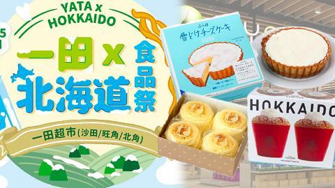 一田超市期間限定北海道食品祭 日本直送芝士蛋糕/北海道毛蟹/日本菓子/元祖拉麵/純米吟釀酒