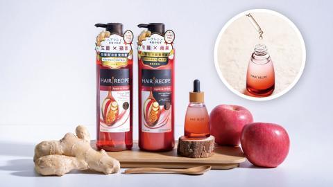 「生薑+蘋果=頭皮營養組合!?」強韌髮根之秘訣,Hair Recipe生薑蘋果頭皮精華液
