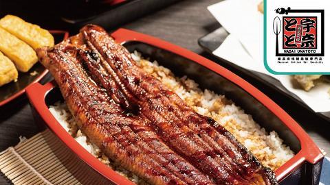 備長炭鰻魚飯店名代宇奈減價優惠 購買任何2份飯類或烏冬半價