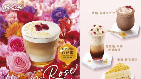 【麥當勞優惠】McCafé全新蜜糖玫瑰系列登場 蜜糖玫瑰鮮奶咖啡/蜜糖玫瑰朱古力/蜜糖桂花蛋糕