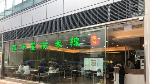 譚仔雲南米線4大抵食外賣自取優惠半價起 歎譚仔小食拼盤/特飲/現金折扣優惠