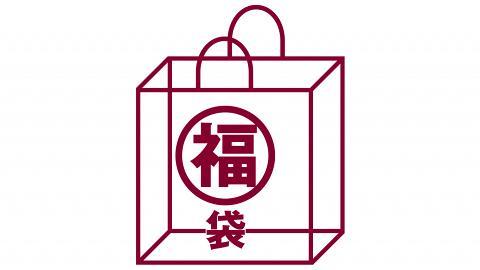 MUJI無印良品2021新年福袋登場 服飾/家品/文具/個人護理福袋$168起