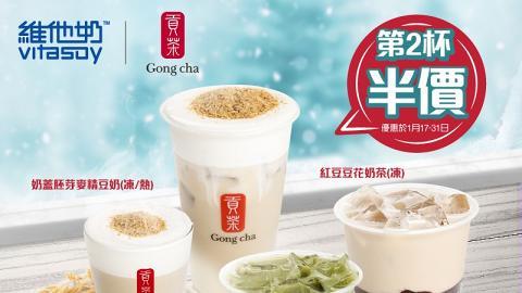 維他奶期間限定飲品登陸貢茶 限時減價優惠第2杯半價
