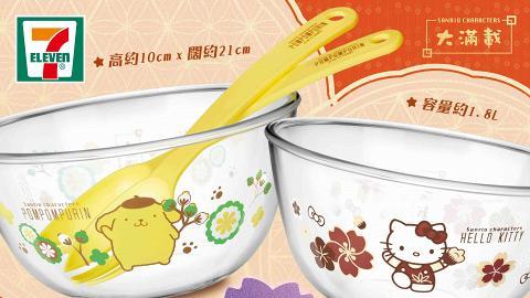 7-11便利店新推出Sanrio玻璃碗餐具套裝 買滿指定金額換購Hello Kitty/布甸狗玻璃碗!