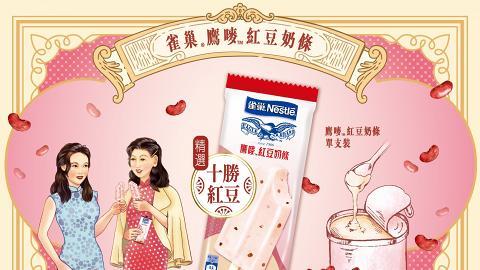 雀巢鷹嘜港式煉奶雪條推出新口味 經典北海道十勝紅豆煉奶條新登場!