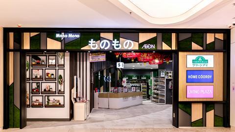 【將軍澳好去處】Mono Mono全新分店登陸康城!AEON$12店/HOME COORDY/新年優惠