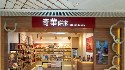 【新年2021】奇華餅家限時8折減價優惠 賀年禮盒/蛋卷/鳳梨酥/蝴蝶酥