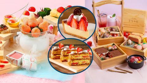 【士多啤梨下午茶】精選5大期間限定士多啤梨甜品下午茶 歎勻淡雪草莓/草莓千層酥/草莓撻