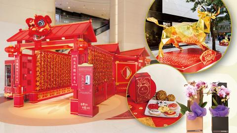 搶利是贏超過 HK$100萬禮品!去利園區接福行大運