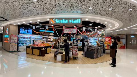 【荃灣好去處】Soda Mall 6000呎分店進駐荃灣 $12區/香港市集/有機食材