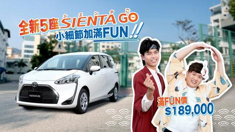 全新5座Toyota Sienta GO小細節 加滿FUN 5大Good Luck加分位