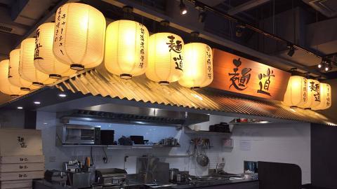 【石門美食】石門拉麵店麺道免費送板燒A5和牛優惠 加推外賣自取6折優惠