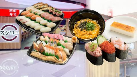 【壽司郎外賣】Sushiro壽司郎推新年限定MENU 全新豪華盛合外賣歎勻25件壽司!濃厚海膽拌麵登場