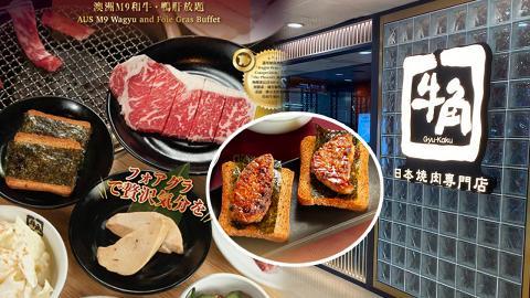 牛角燒肉專門店期間限定全新「澳洲M9和牛鴨肝放題」 任食澳洲M9和牛西冷/鴨肝多士/廣島蠔