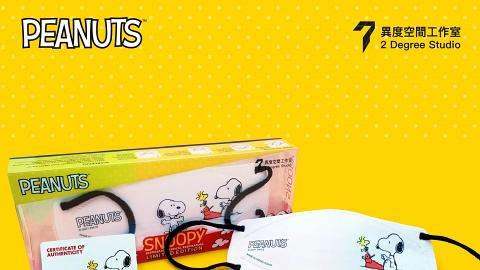 【香港口罩】Snoopy限量版口罩新登場 太空人造型Snoopy/韓式立體設計 (附購買連結)