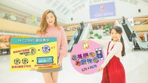 H‧COINS綜合會員計劃 「嚐美膳‧賞購物」電子印花獎賞活動